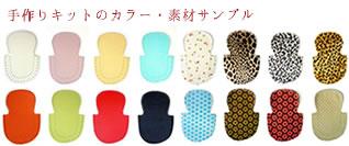 手作りキットのカラー/革・素材サンプル