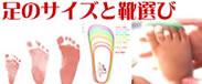 足のサイズと靴選び