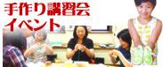 手作り講習会・イベント情報
