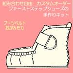 ブーツベルトシック&カジュアル