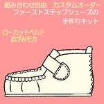 ベルト式シック&カジュアル
