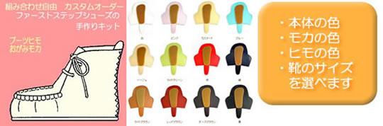 本体の色、モカの色、ヒモの色、靴のサイズを選べます