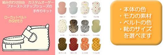 本体の色、モカの素材、ベルトの色、靴のサイズを選べます