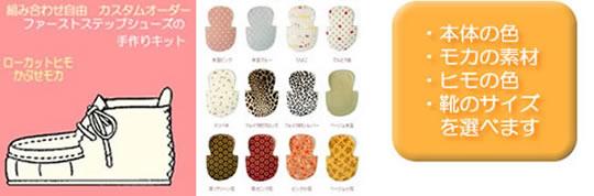 モカの素材、本体の色、ヒモの色、サイズを選べます