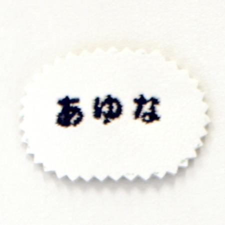 0114あゆな