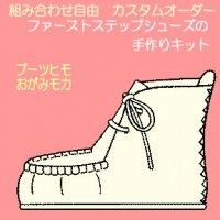 ブーツシック&カジュアル
