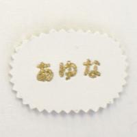 0116あゆな