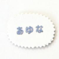 0111あゆな