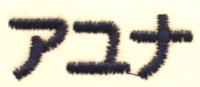 0124アユナ