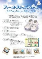 天使の靴チラシ