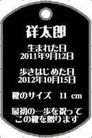 メモリアルプレート刻印例(日本語)