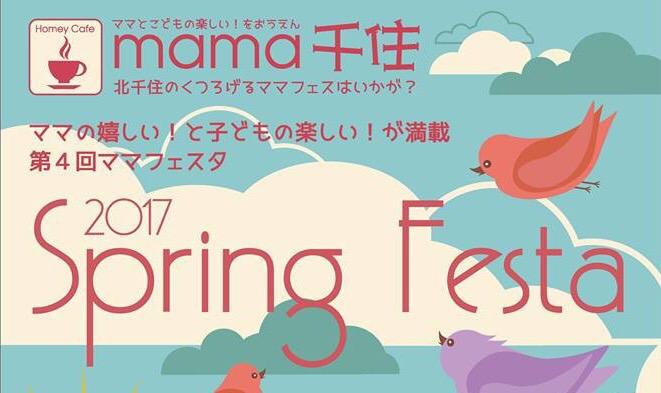 2017 spring festa