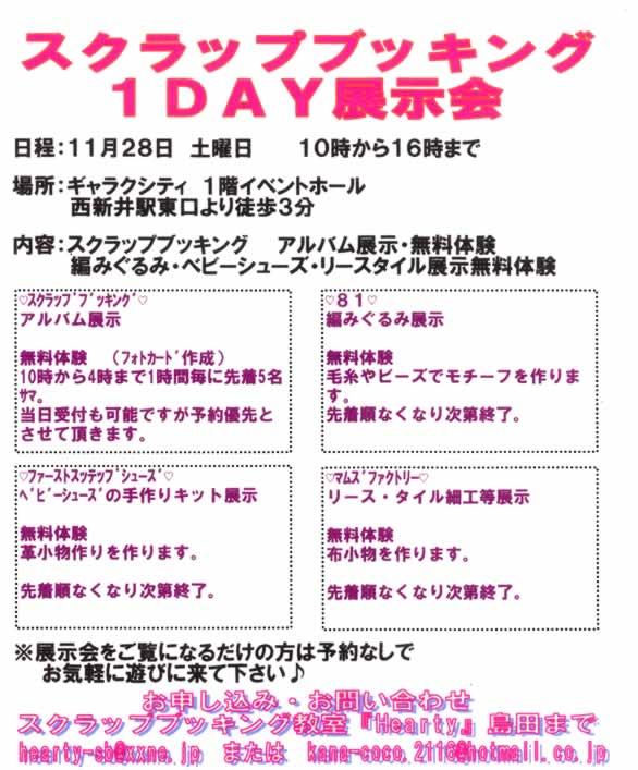 スクラップブック1DAY展示会