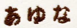刺しゅう糸:ブラウン