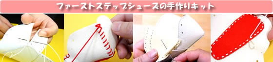 手作りキットの作り方は簡単です