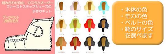 本体の色、モカの色、ベルトの色、靴のサイズを選べます