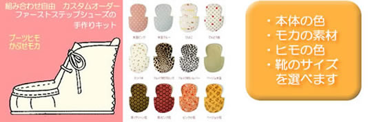 本体の色、モカの素材、ヒモの色、靴のサイズを選べます